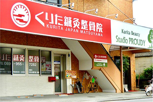 店舗外観写真|くりた鍼灸整骨院 久米院