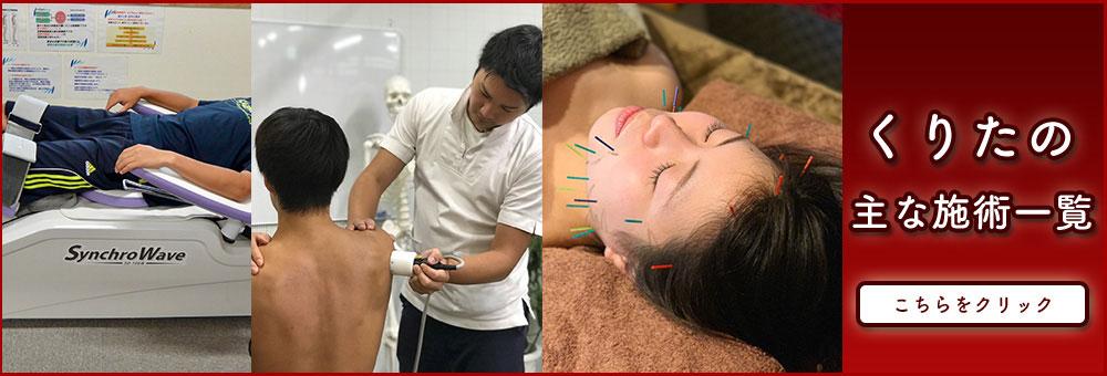 頭メディセル、SD、鍼灸、整骨院|くりた鍼灸整骨院 愛媛県松山市